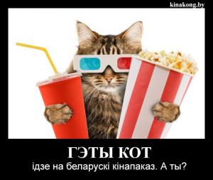кот-патрыёт