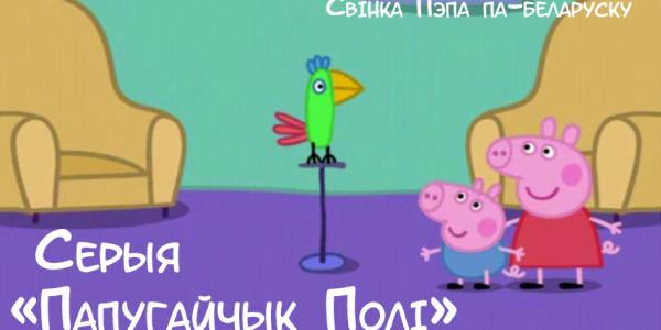 ПапугайчыкПолі